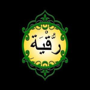 foto Ayat-Ayat Ruqyah